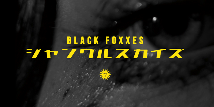 "BLACK FOXXES : nouveau titre ""Jungle Skies"""
